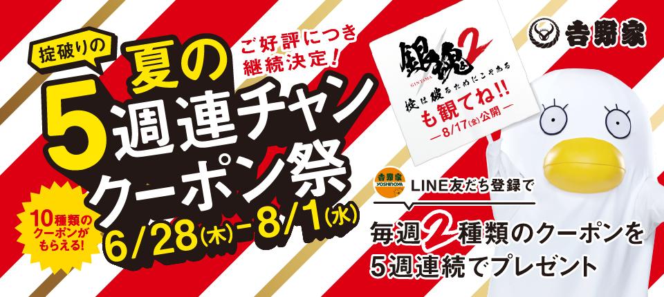 LINE友だち限定!夏の5週連チャンクーポン祭開催
