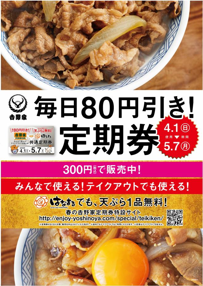 https://www.yoshinoya.com/wp-content/uploads/news20180312.jpg