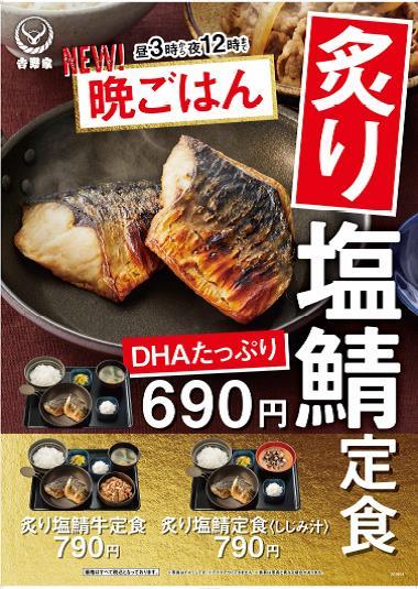 「炙り塩鯖󠄀定食」発売のお知らせ