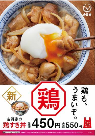 吉野家の『鶏すき丼』発売のお知らせ