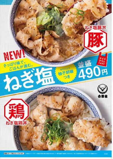 夏の定番「ねぎ塩豚丼」発売のお知らせ