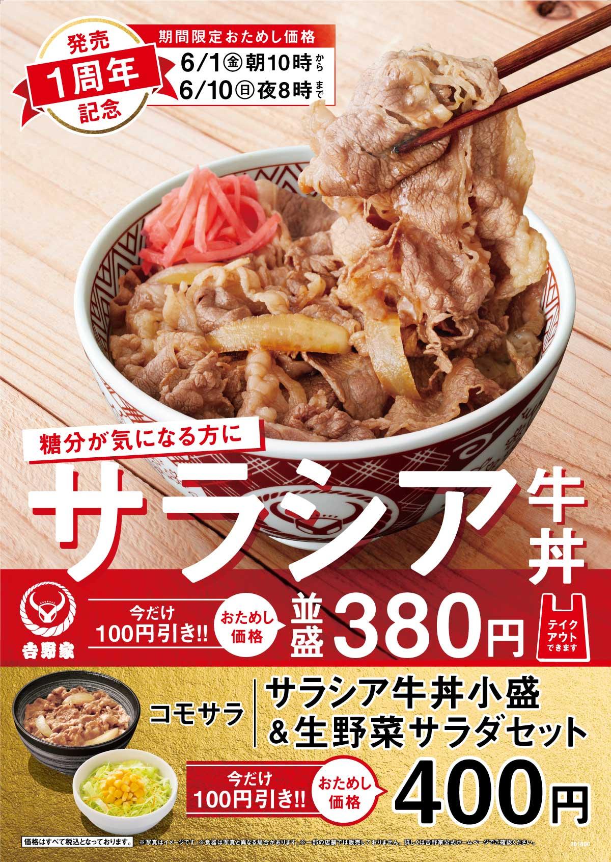 「サラシア牛丼」100円引き実施のお知らせ