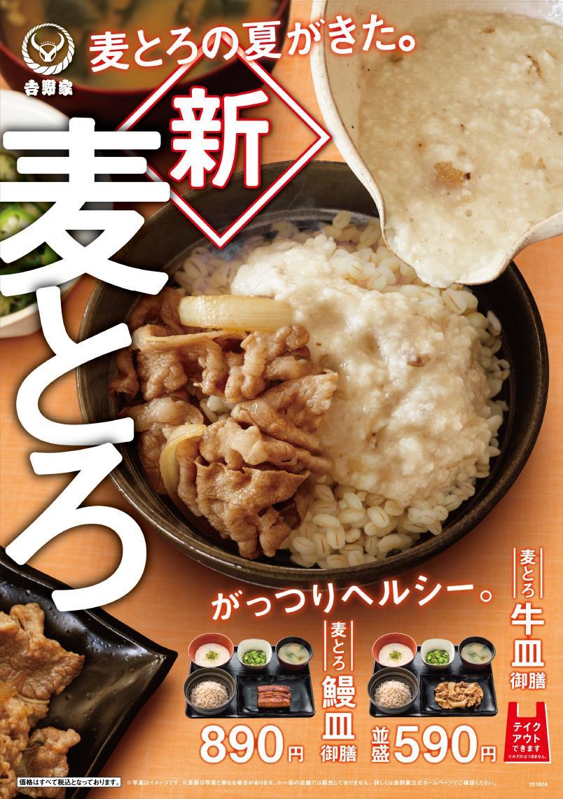 『麦とろ牛皿御膳・麦とろサラ牛皿御膳』発売