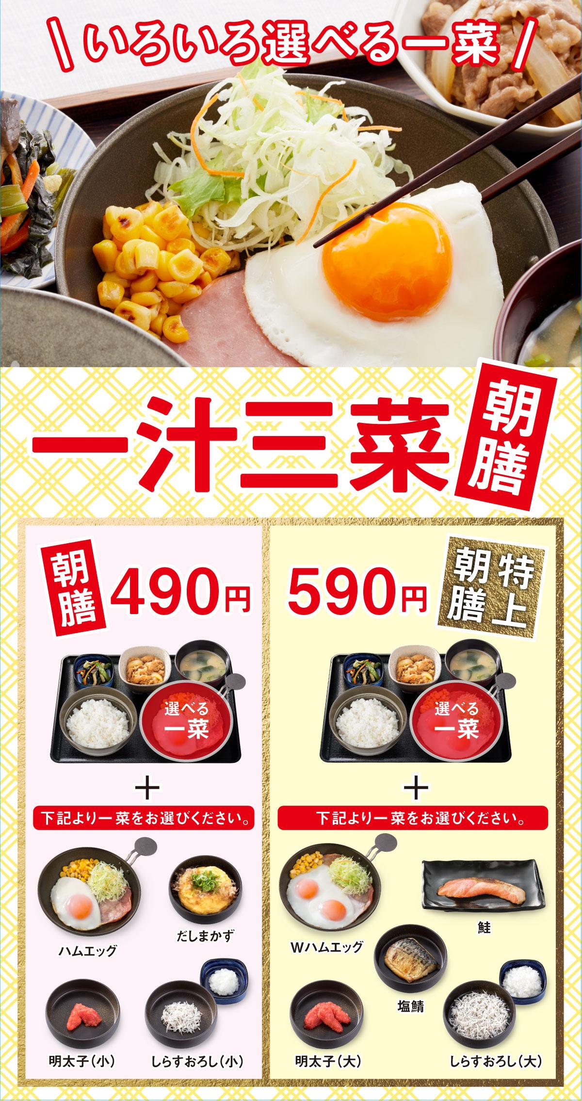 福岡限定商品 新朝ごはん「一汁三菜朝膳」販売のお知らせ