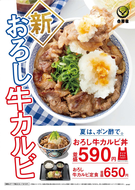 「おろし牛カルビ丼」発売