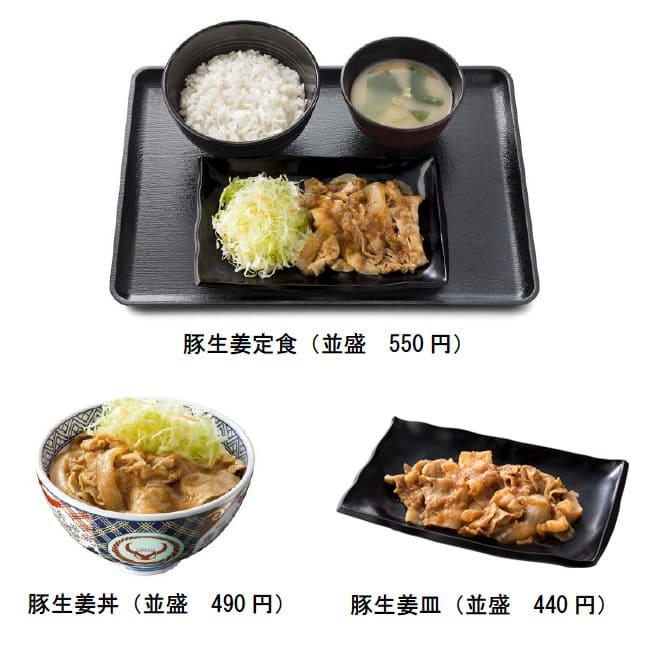 「豚生姜定食」発売