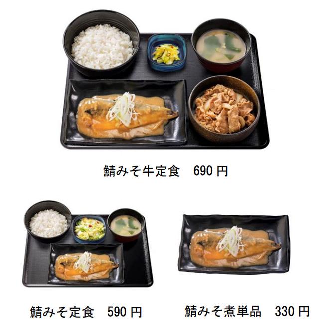 「鯖󠄀みそ牛定食」発売