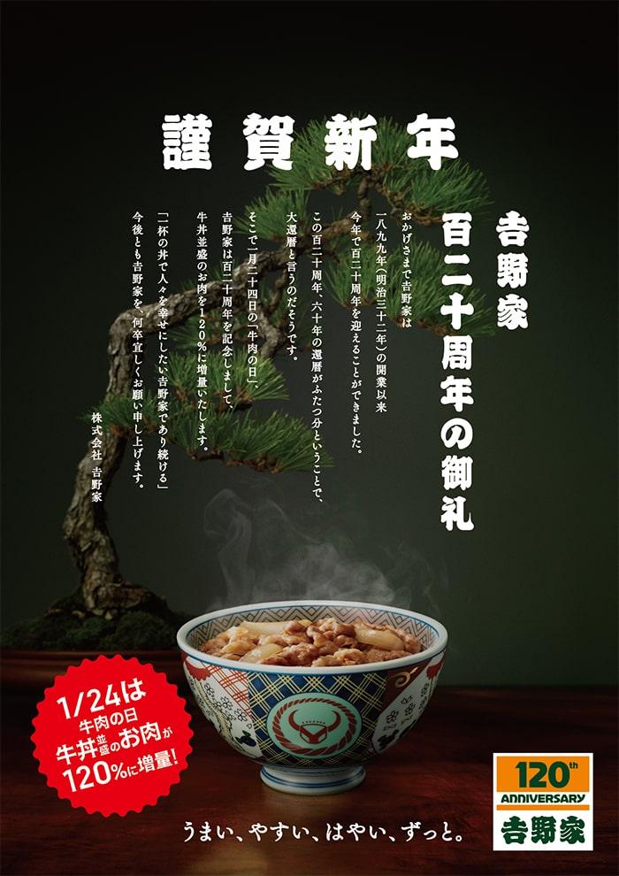 牛丼並盛アタマ120%に増量キャンペーン