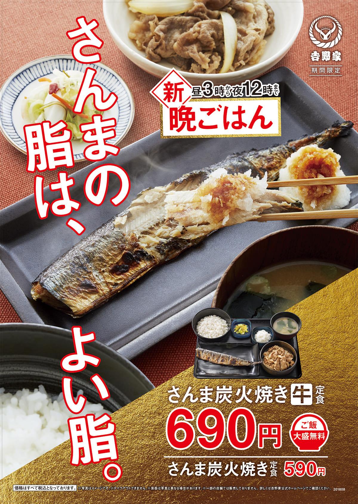 「さんま炭火焼き牛定食」発売のお知らせ
