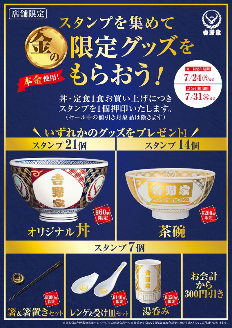 【店舗限定】スタンプキャンペーン!