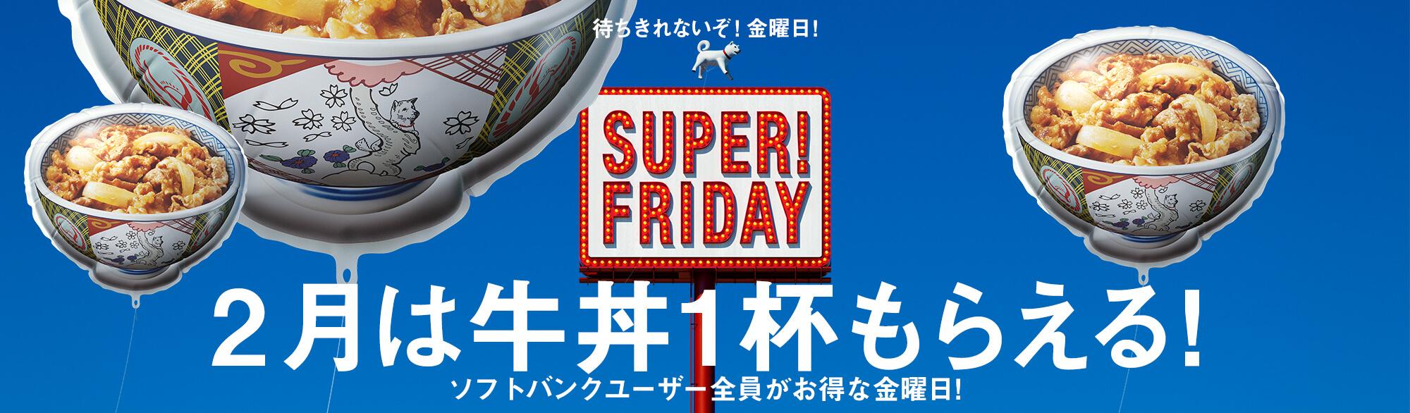 2019年2月「SUPER FRIDAY」で牛丼(並盛)をプレゼント
